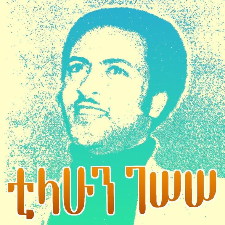 Tlahoun gessesse -  Aykedashem Lebe ( - ethiopie - )