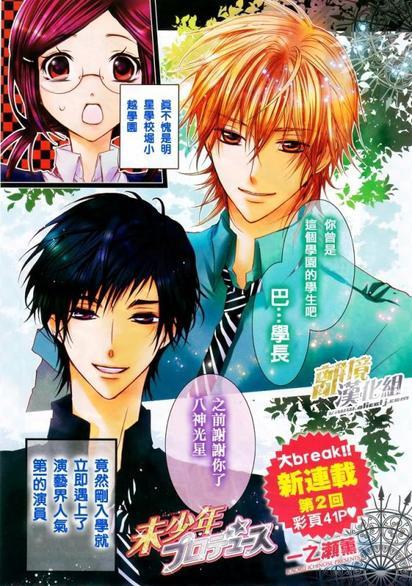 Manga — Mishônen Produce