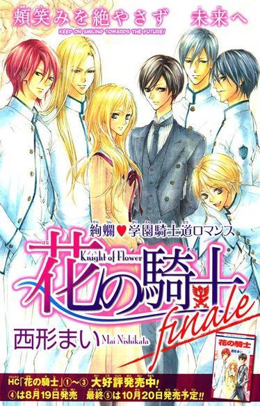 Manga — Hana no Kishi