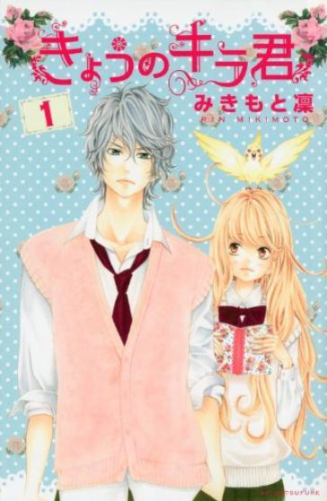Manga — Kyô no Kira-kun