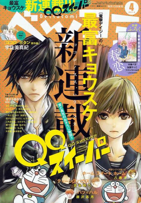 Manga — QQ Sweeper
