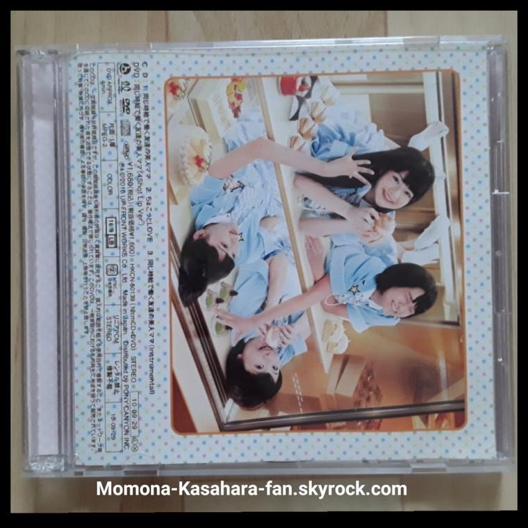 "Single "" Onaji Jikyū de Hataraku Tomodachi no Bijin Mama "" de l'édition limitée ""C"""