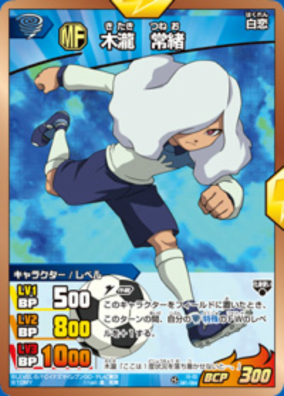 Inazuma cards collection 2