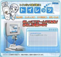Urinoir interactif !