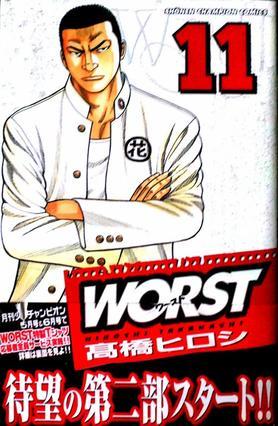 Mon manga Worst