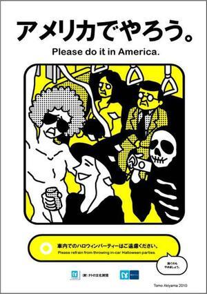 Quelques règles a respecter dans le métro Tokyoite partie 2