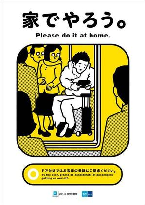 Quelques règles a respecter dans le métro Tokyoite partie 4