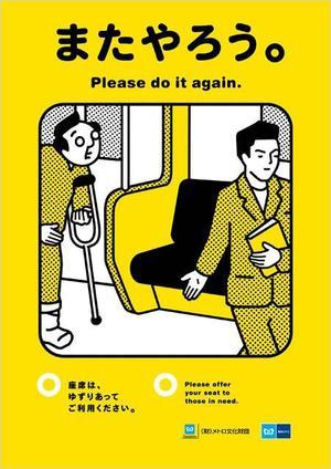 Quelques règles a respecter dans le métro Tokyoite partie 5