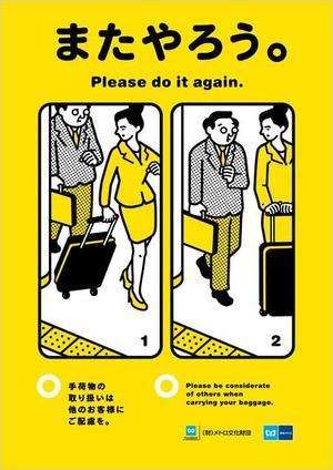 Quelques règles a respecter dans le métro Tokyoite partie 6
