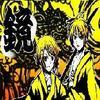 Vocaloid Gekokujyo (Revolution) Rin Len
