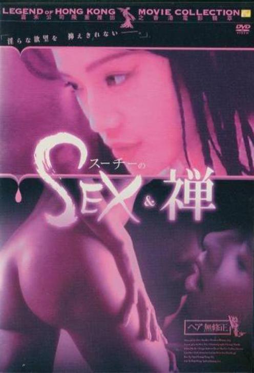 SEX AND ZEN 2 (dvd japonais)
