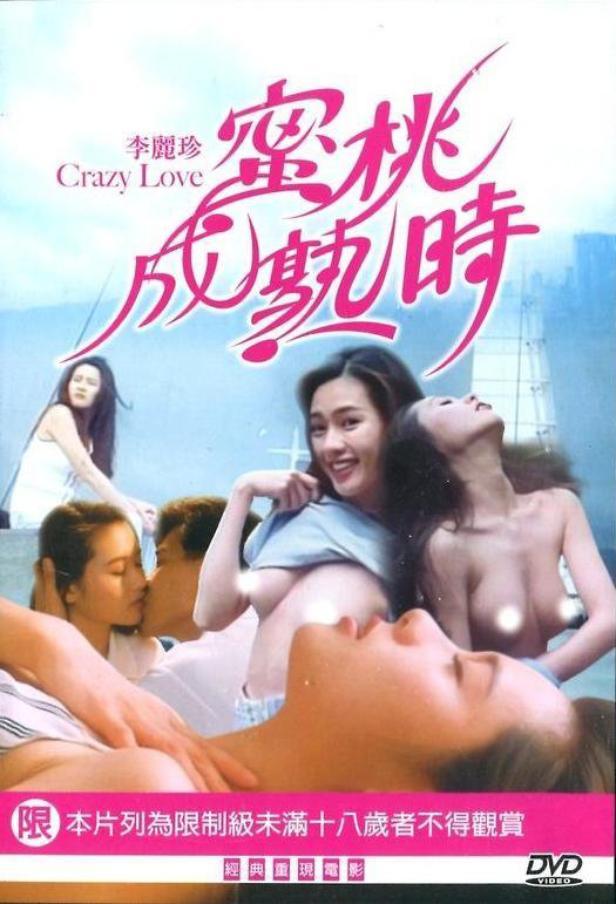 News :nouvelle edition dvd taiwanaise de CRAZY LOVE