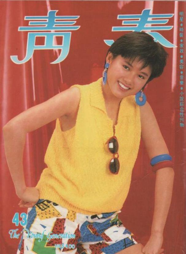 Loletta Lee en couverture de YOUNG GENERATION