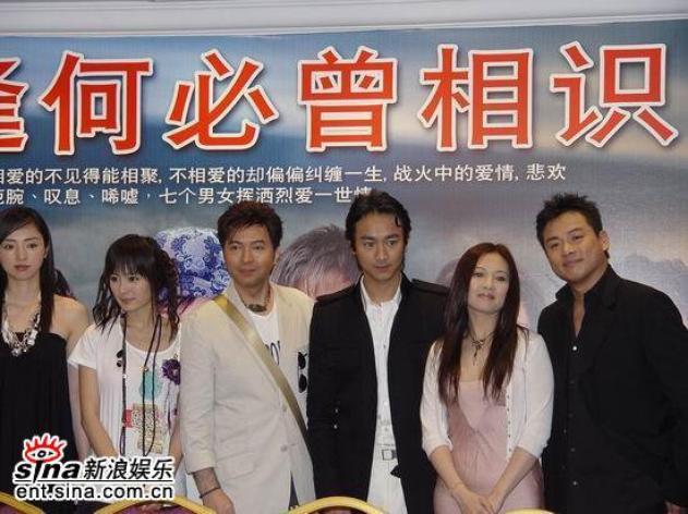 Conférence de presse pour la série télévisée  相逢何必曾相识  (2011)