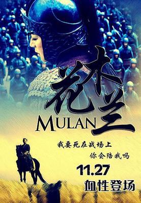 C-Mulan