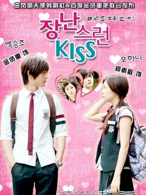 PLAYFUL KISS ! (L')  2èm drama ^.^
