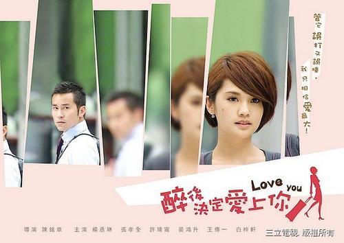 Drunken To Love You 醉後決定愛上你 (Zui Hou Jue Ding Ai Shang Ni)