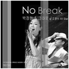 No Break ~ Lena Park Ft. Crown J