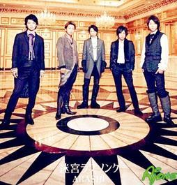 ♫ Arashi - Meikyuu Love Song ♫
