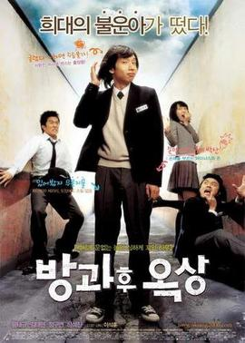 Film : Coréen See You After School 103 minutes[Comédie et Ecole]