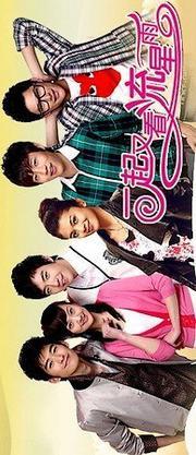 Drama : Chinois Meteor Shower Saison 2 36 épisodes[Romance et Comédie]