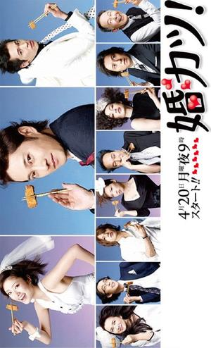 Drama : Japonais  Konkatsu!   11 épisodes[Romance et Comédie]