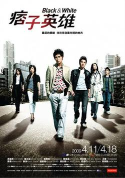 Drama : Taiwanais Black & White24 épisodes[Drame, Action, Policier et Romance]