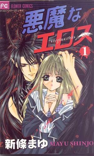 Manga  Akuma Na Eros Genre : Shojo[Drame, Romance, Fantastique et Mystère]