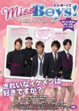 Film : Japonais Miss Boys 1 : Kessen Wa Koushien?! 78 minutes[Comédie, Ecole et Travestissement]