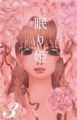 Manga La princesse Endormie Genre : Shojo[Romance et Drame]