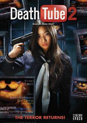 Film : Japonais Death Tube 2 100 minutes