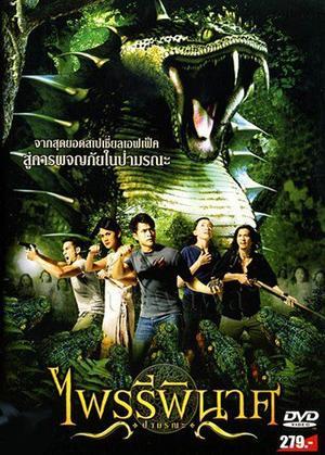 Film :Thailandais Vengeance  90 minutes[Action et Horreur]