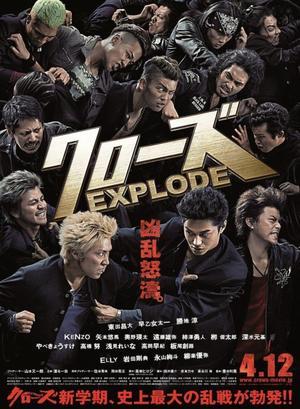 Film : Japonais Crows Explode 129 minutes[Action, Combat et Comédie]