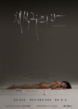 Film : Coréen Vegetarian111 minutes