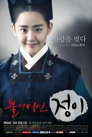 Drama : Coréen Goddess Of Fire 32 épisodes[Romance, Drame et Historique]