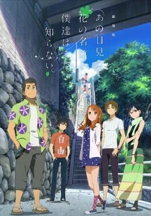 Film d'animationAno Hi Mita Hana no Namae wo Bokutachi wa Mada Shiranai 99 minutes[Drame et Amitié]