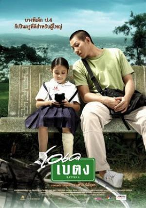 Film : Thailandais OK. Baytong 98 minutes