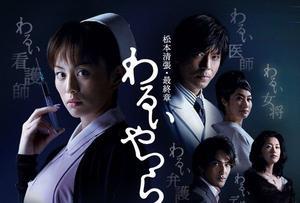 Drama : Japonais Warui Yatsura 8 épisodes[Mystère et Drame]