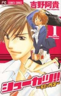 Manga Shuukatsu !! Kimi ni naitei Genre : Josei [Drame, Tranche de vie et Romance]