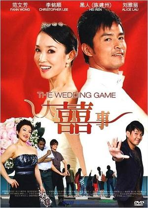 Film : Singapourien, Malaisien The Wedding Game 103 minutes[Comédie et Romance]