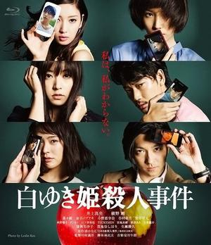 Film : Japonais The Snow White Murder Case 126 minutes[Drame et Mystère]