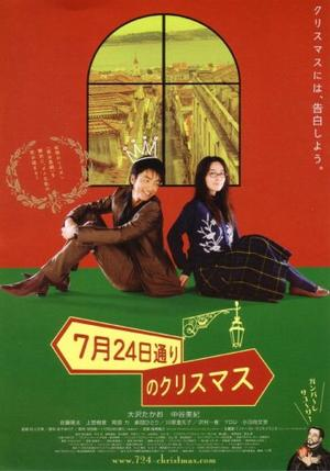 Film : Japonais Christmas on July 24th Avenue 108 minutes[Romance et Comédie]