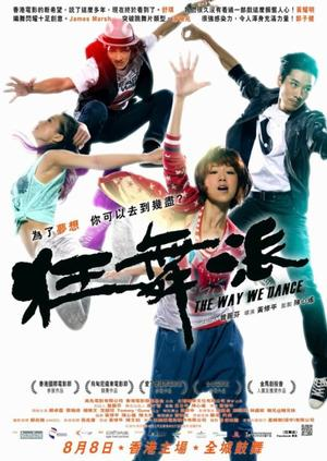 Film : Hong Kongais The Way We Dance 110 minutes[Romance, Comédie, Musique et Danse]