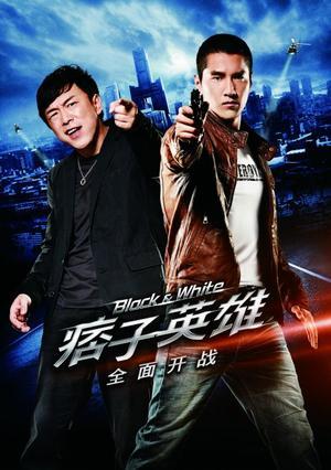 Film : Taïwanais Black and White: The Dawn Of Assault 155 minutes [Drame, Action et Policier]