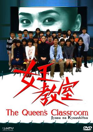 Drama : Japonais Jyoou no Kyoushitsu  11 épisodes [Ecole et Mystère]