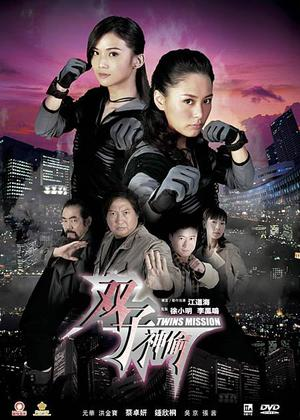 Film : Chinois/Hong Kongais Twins Missions 101 minutes[Action et Aventure]