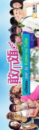 Drama : Chinois Hold your youth  10 épisodes[Romance, Drame, Amitié et Comédie]