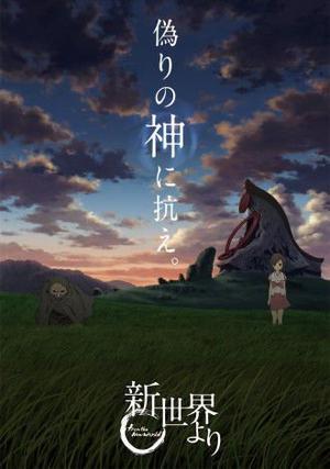 Anime Shinsekai Yori Genre : Shonen[Drame, Fantastique, Horreur,  Mystère, Psychologique et Aventure]