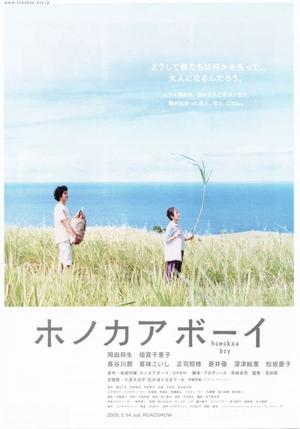 Film : Japonais Honokaa Boy 111 minutes