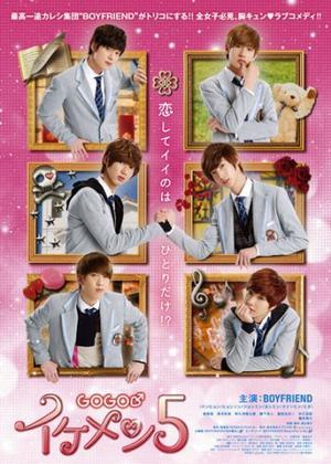 Film : Japonais GOGO Ikemen 5 110 minutes[Romance et Ecole]